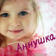 имя Аннушка