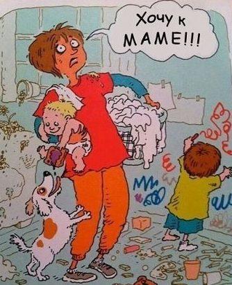 дети и мама смешное фото