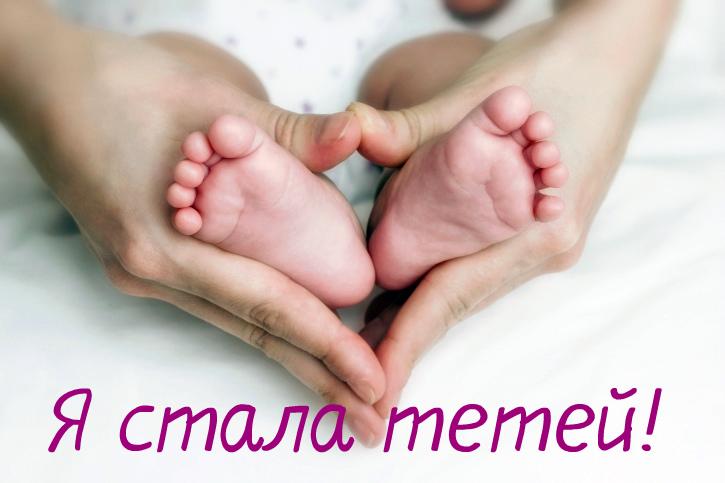 У меня родилась племянница как поздравления 269