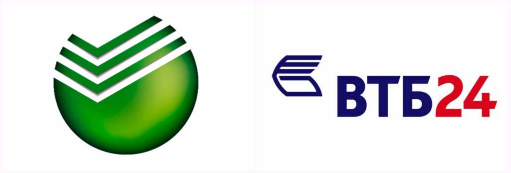 сбербанк и втб логотипы
