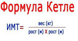 формула кетле