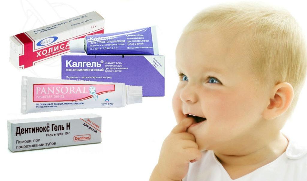 лекарства для прорезывание зубов