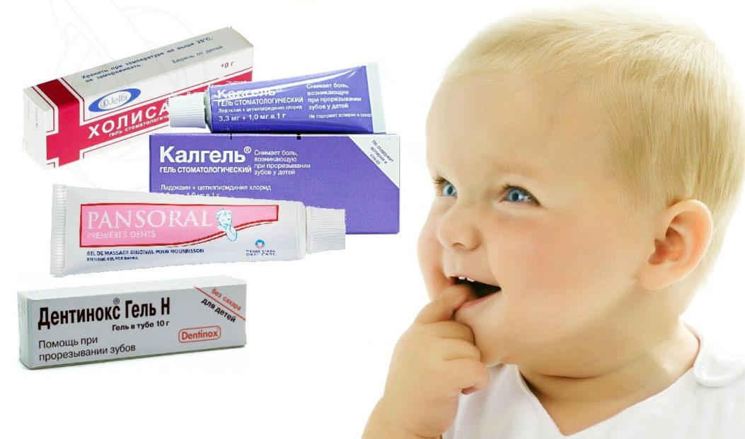 Прорезывание зубов у новорожденных чем обезболить