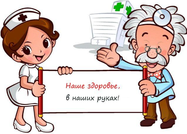 здоровье в наших руках