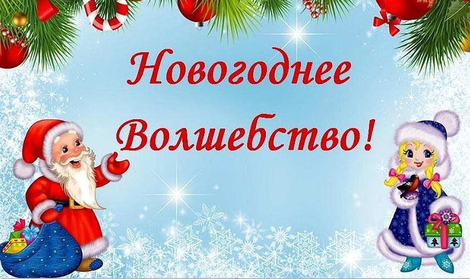 новогодние елки 2019-2020