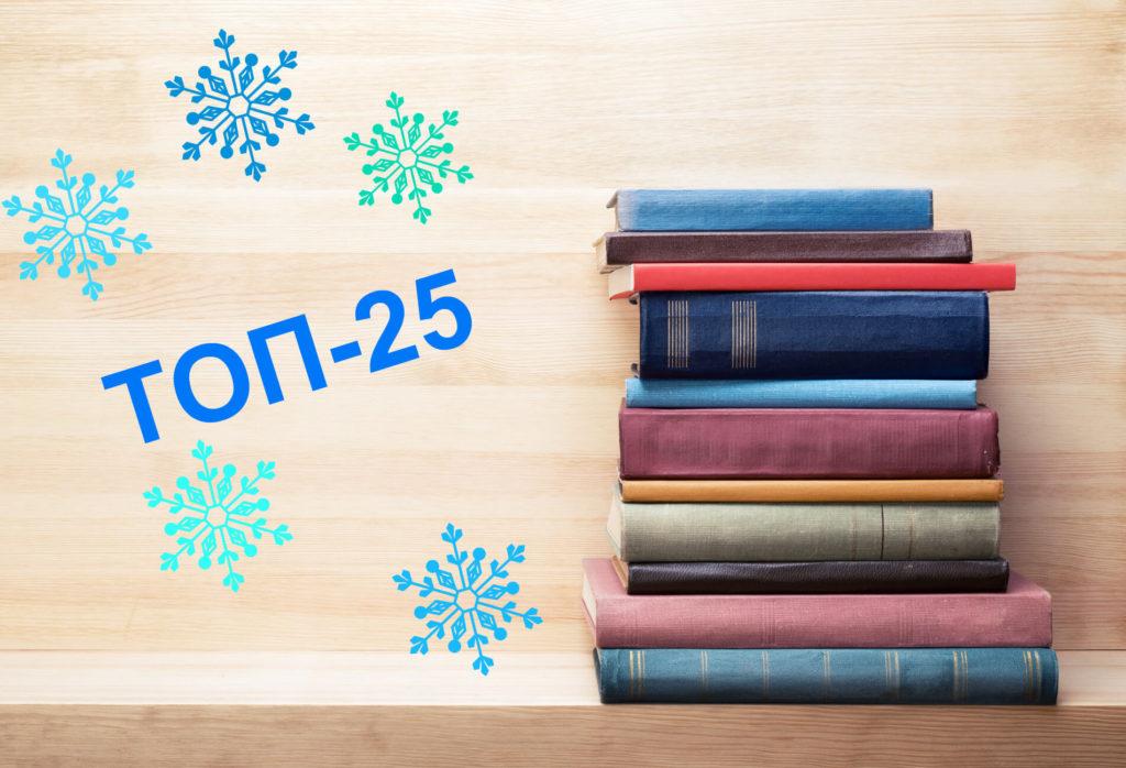 книги топ-25 для беременных