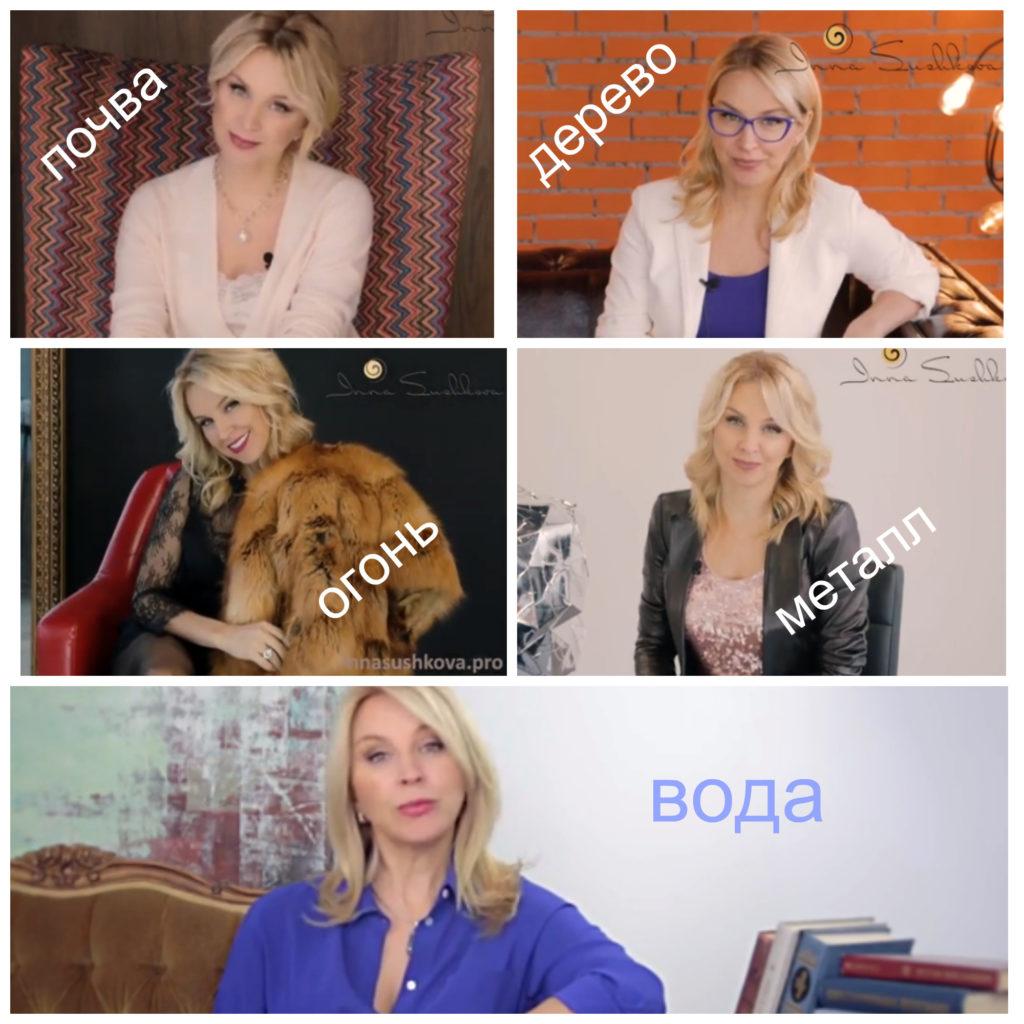 курсы Инны Сушковой