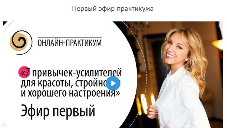 практикум Инны Сушковой